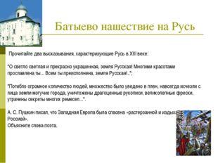 Батыево нашествие на Русь Прочитайте два высказывания, характеризующие Русь в