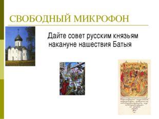 СВОБОДНЫЙ МИКРОФОН Дайте совет русским князьям накануне нашествия Батыя