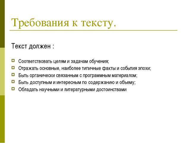 Требования к тексту. Текст должен : Соответствовать целям и задачам обучения;...
