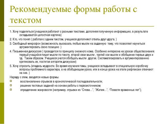 Рекомендуемые формы работы с текстом 1. Хочу поделиться (учащиеся работают с...