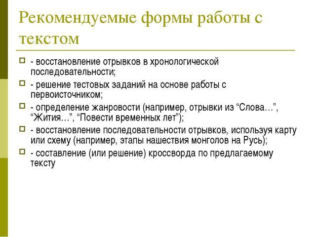 Рекомендуемые формы работы с текстом - восстановление отрывков в хронологичес...