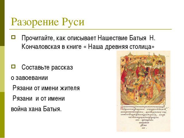 Разорение Руси Прочитайте, как описывает Нашествие Батыя Н. Кончаловская в кн...