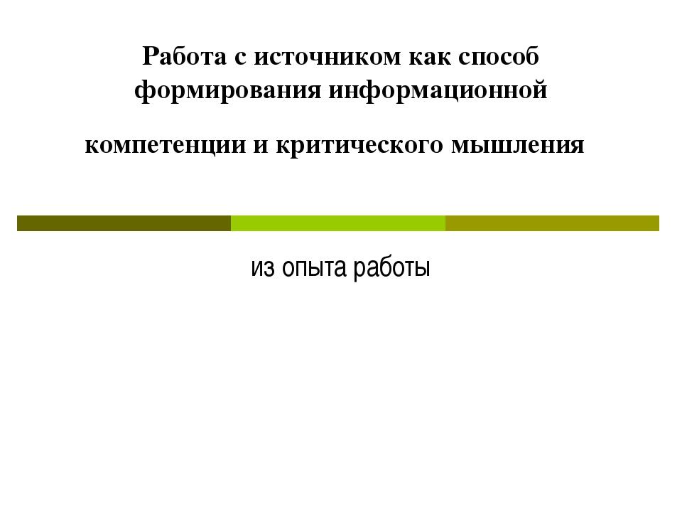Работа с источником как способ формирования информационной компетенции и крит...