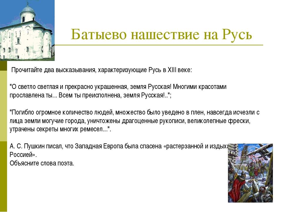 Батыево нашествие на Русь Прочитайте два высказывания, характеризующие Русь в...