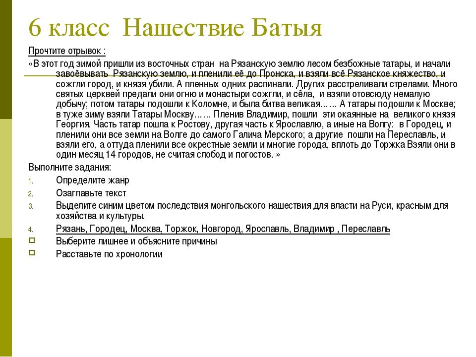 6 класс Нашествие Батыя Прочтите отрывок : «В этот год зимой пришли из восточ...