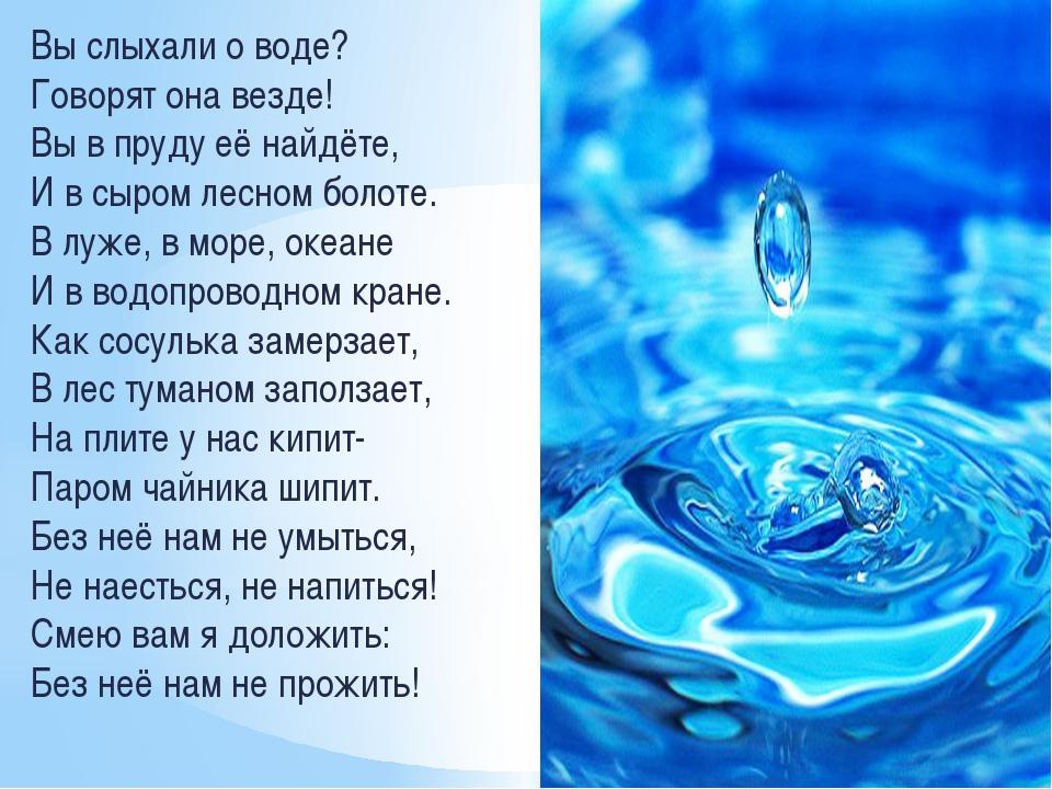 кто-то открытки о пользе воды многие