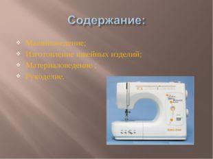 Машиноведение; Изготовление швейных изделий; Материаловедение ; Рукоделие.