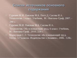 Гуревич М.И. Павлова М.Б. Питт Д. Сасова И.А. Технология. 5 класс. Учебник, М