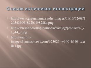 http://www.greenmama.ru/dn_images/01/10/62/08/1205435091892b1f98288a.png http