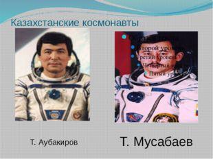 Казахстанские космонавты Т. Мусабаев Т. Аубакиров