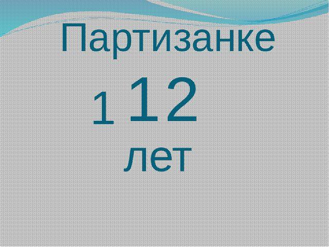1 1 2 Партизанке лет