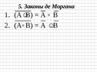 5. Законы де Моргана (А˅В) = А ˄ В (А˄В) = А ˅ В