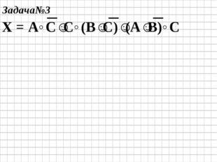 Задача№3 Х = А˄С˅С˄(В˅С)˅(А˅В)˄С