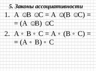 5. Законы ассоциативности А ˅ В ˅ С = А ˅ (В ˅ С) = = (А ˅ В) ˅ С А ˄ В ˄ С =