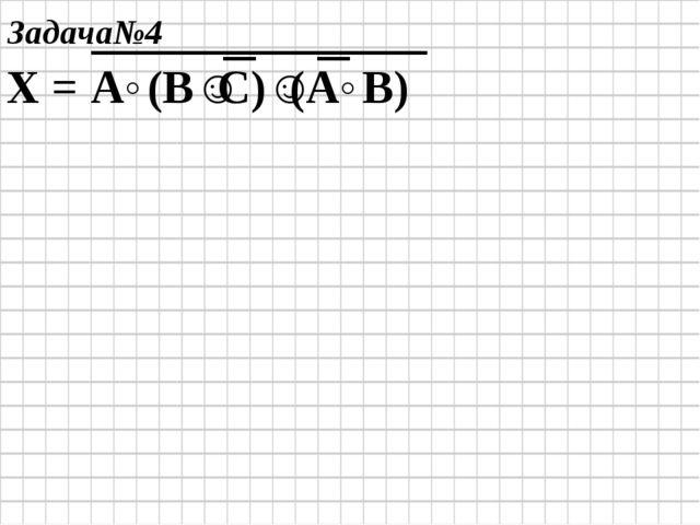 Задача№4 Х = А˄(В˅С)˅(А˄В)
