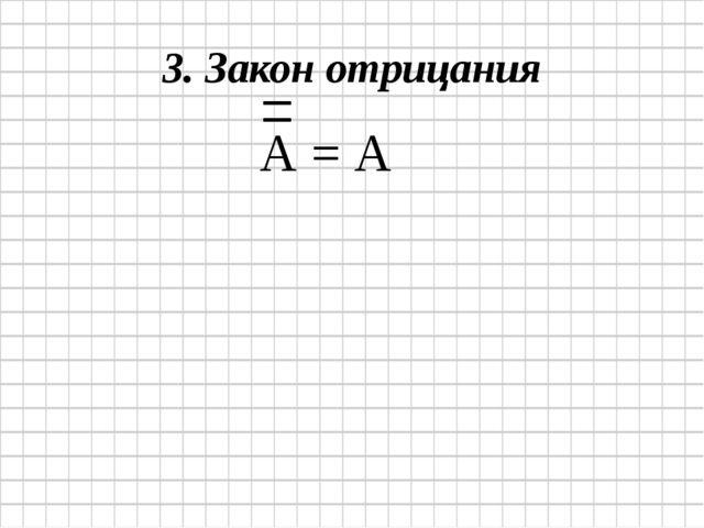 3. Закон отрицания А = А