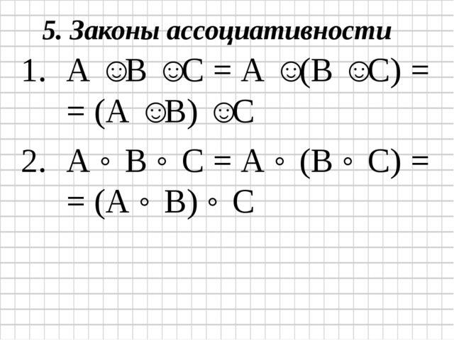 5. Законы ассоциативности А ˅ В ˅ С = А ˅ (В ˅ С) = = (А ˅ В) ˅ С А ˄ В ˄ С =...