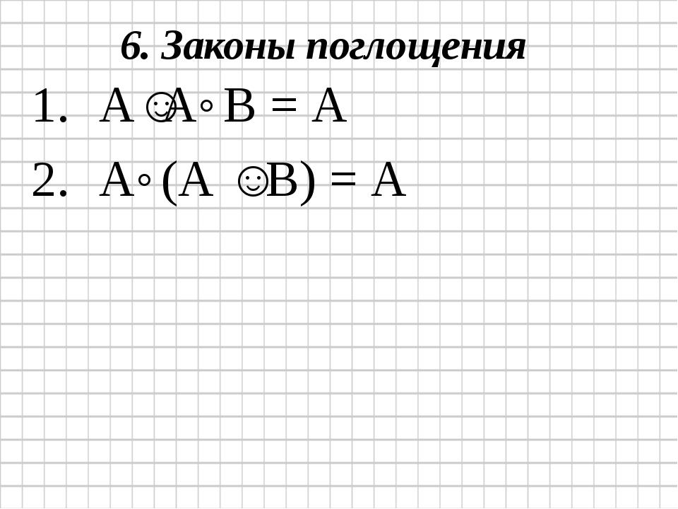 6. Законы поглощения А˅А˄В = А А˄(А ˅ В) = А