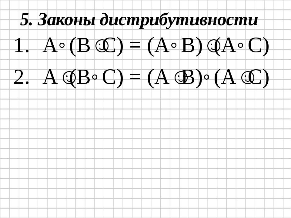 5. Законы дистрибутивности А˄(В˅С) = (А˄В)˅(А˄С) А˅(В˄С) = (А˅В)˄(А˅С)