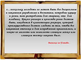 «…поскольку молодежь не может быть без дисциплины и наказания управляема и в