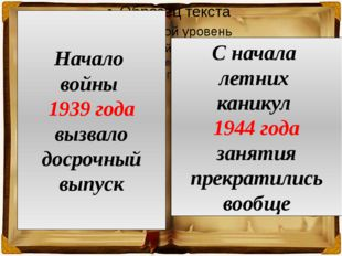 Начало войны 1939 года вызвало досрочный выпуск С начала летних каникул 1944
