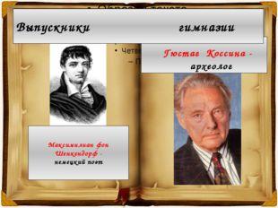 Выпускники гимназии Максимилиан фон Шенкендорф - немецкий поэт Гюстаг Коссина