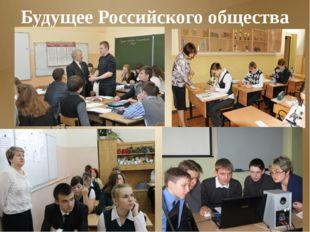 Будущее Российского общества