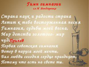 Гимн гимназии сл.И .Бондаренко Страна наук и радости страна Летит к тебе вост