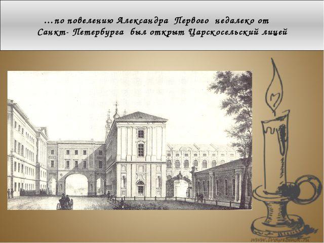 …по повелению Александра Первого недалеко от Санкт- Петербурга был открыт Цар...