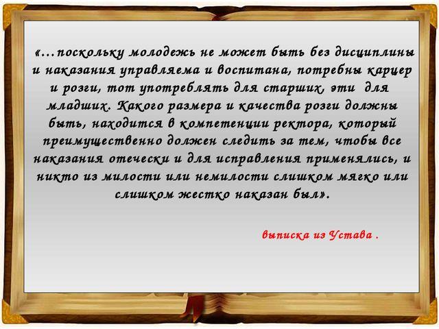 «…поскольку молодежь не может быть без дисциплины и наказания управляема и в...