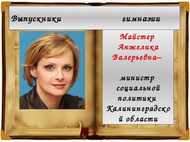 Майстер Анжелика Валерьевна– министр социальной политики Калининградской обл...