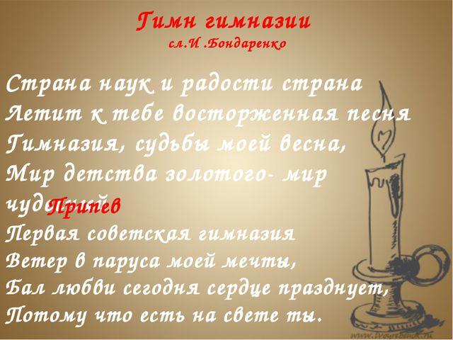 Гимн гимназии сл.И .Бондаренко Страна наук и радости страна Летит к тебе вост...