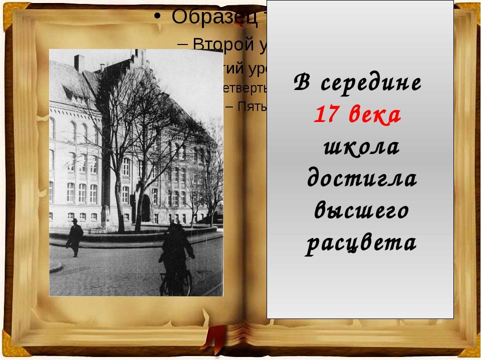 В середине 17 века школа достигла высшего расцвета