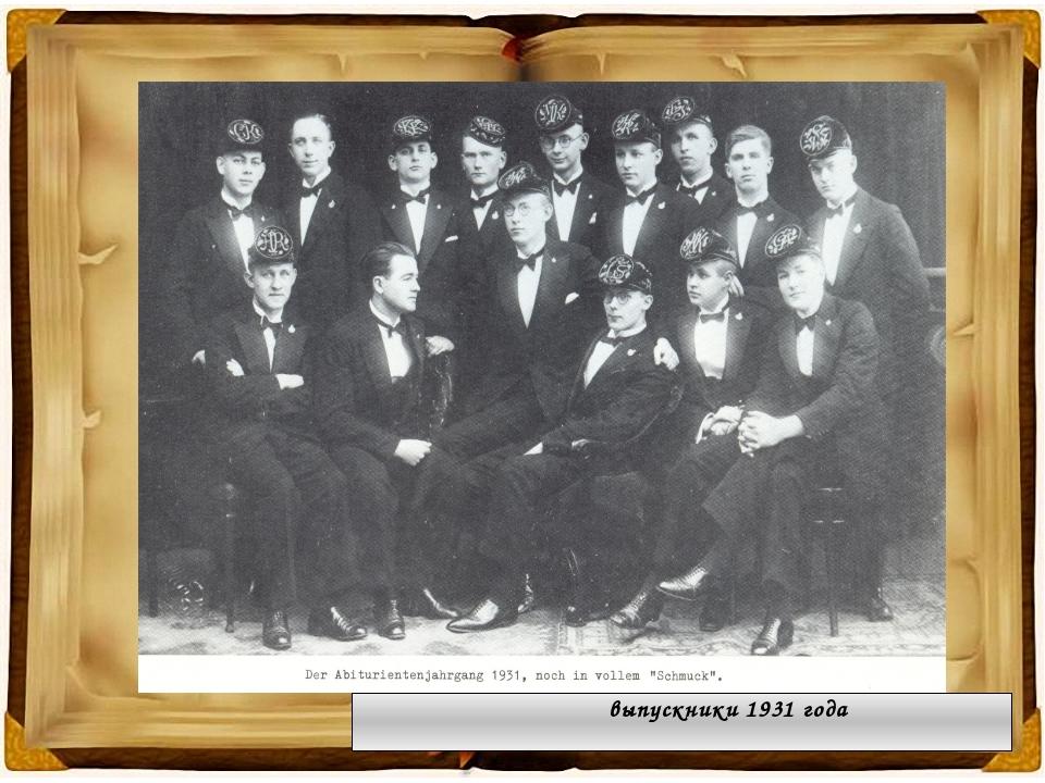 выпускники 1931 года