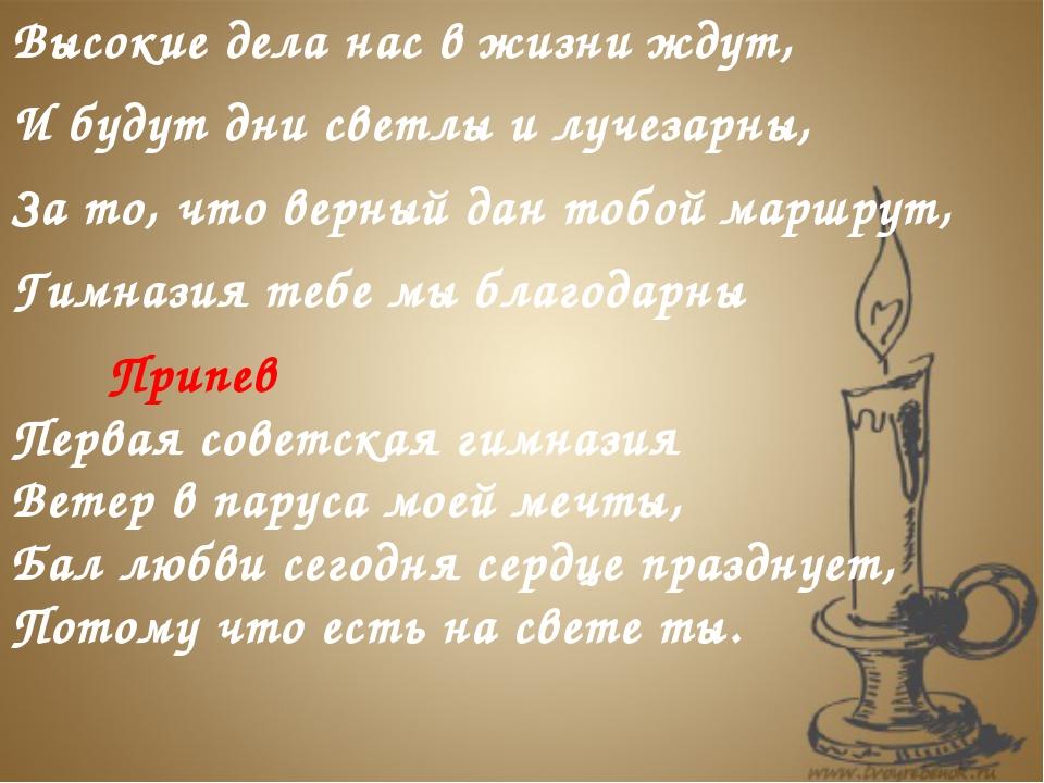Высокие дела нас в жизни ждут, И будут дни светлы и лучезарны, За то, что вер...