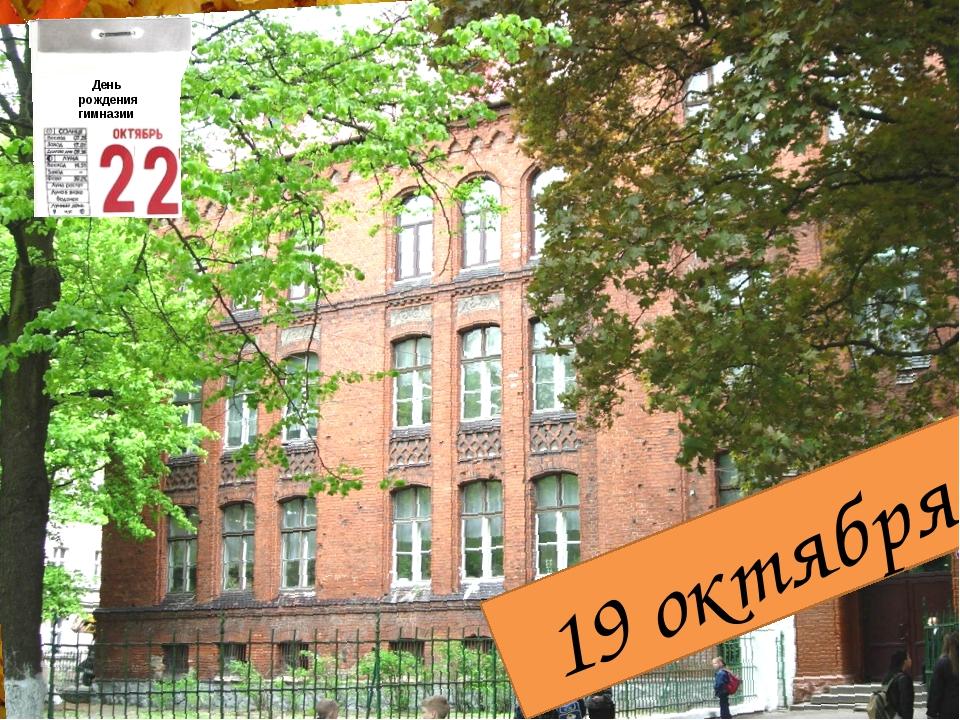 День рождения гимназии 19 октября