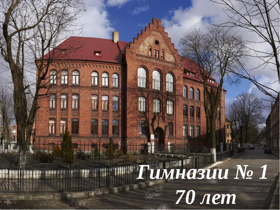 Гимназии № 1 70 лет