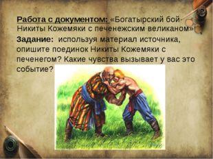 Работа с документом: «Богатырский бой Никиты Кожемяки с печенежским великаном
