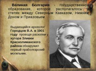Великая Болгария - государственное образование, которое располагалось в степя