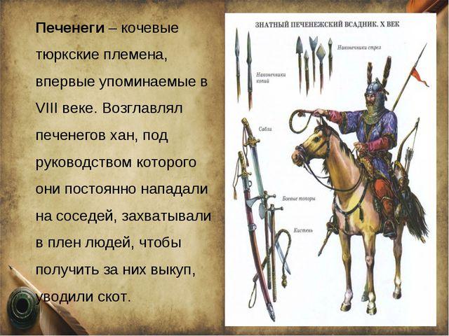 Печенеги – кочевые тюркские племена, впервые упоминаемые в VIII веке. Возглав...
