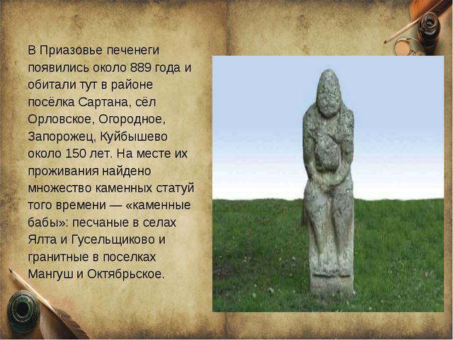 В Приазовье печенеги появились около 889 года и обитали тут в районе посёлка...