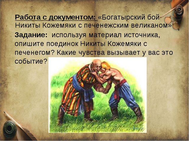Работа с документом: «Богатырский бой Никиты Кожемяки с печенежским великаном...