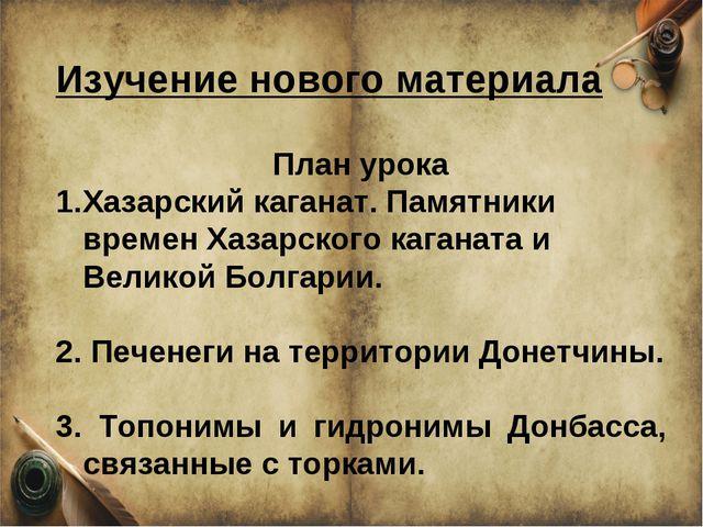 Изучение нового материала План урока Хазарский каганат. Памятники времен Хаза...