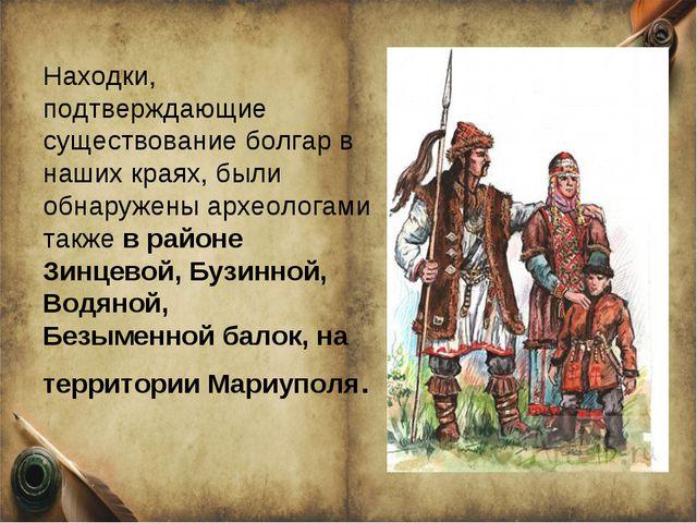 Находки, подтверждающие существование болгар в наших краях, были обнаружены а...