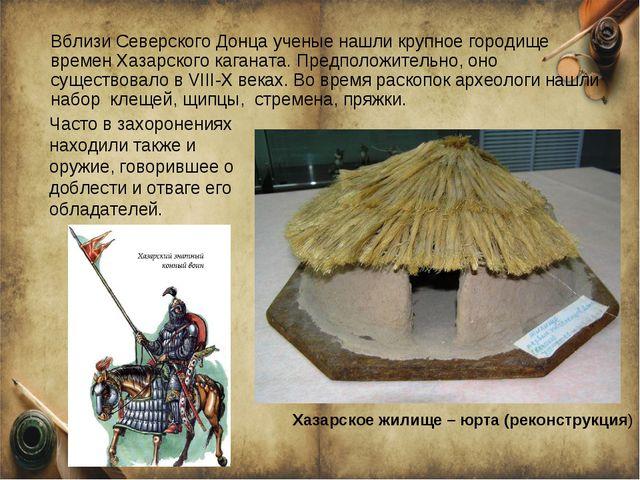 Вблизи Северского Донца ученые нашли крупное городище времен Хазарского каган...