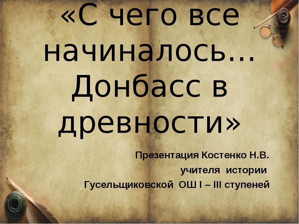 «Введение в историю Донецкого края» 5 класс Урок по теме: «С чего все начина...