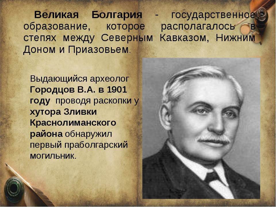 Великая Болгария - государственное образование, которое располагалось в степя...