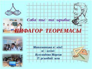 Математика пәнінің мұғалімі: Кулсаидова Марзия Тұрсынбайқызы Сабақтың тақырыб