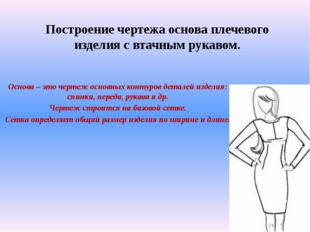 Построение чертежа основа плечевого изделия с втачным рукавом. Основа – это ч