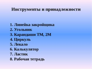 Инструменты и принадлежности 1. Линейка закройщика 2. Угольник 3. Карандаши Т